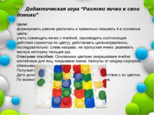 """Дидактическая игра """"Разложи яички в свои домики"""" Цели: формировать умение ра"""