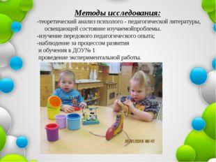 Методы исследования: -теоретический анализ психолого - педагогической литера