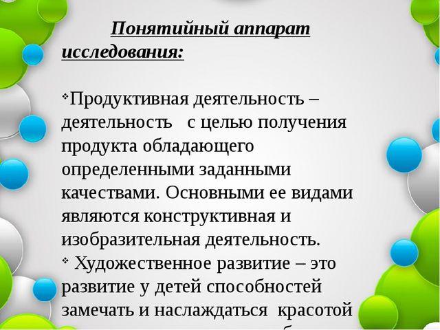 Понятийный аппарат исследования: Продуктивная деятельность – деятельность с...