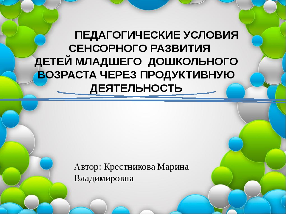 Автор: Крестникова Марина Владимировна  ПЕДАГОГИЧЕСКИЕ УСЛОВИЯ СЕНСОРНОГО...