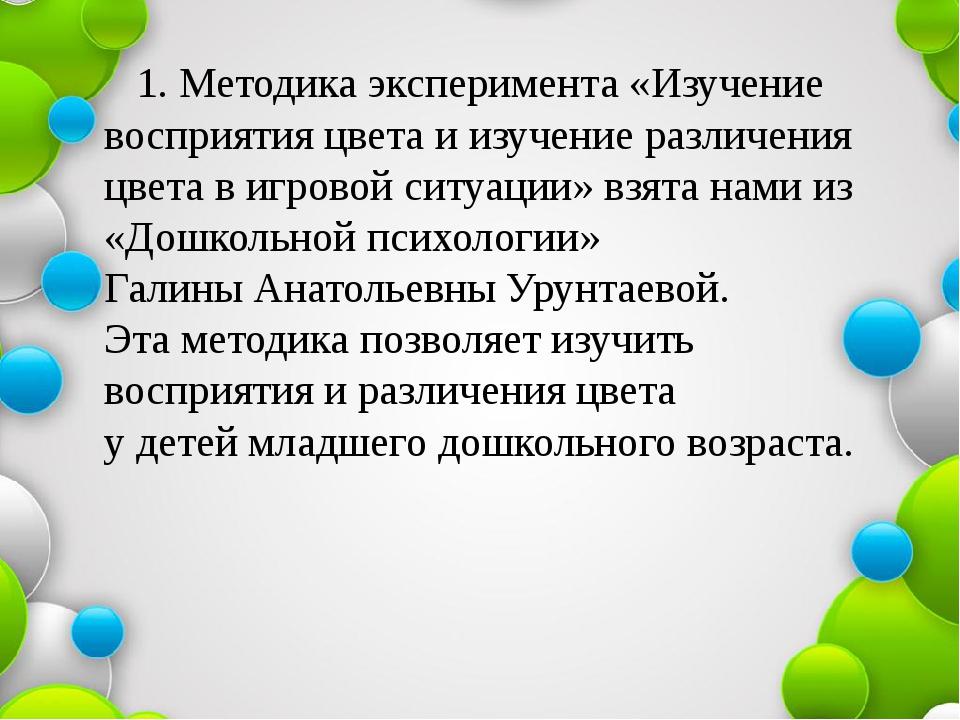 1. Методика эксперимента «Изучение восприятия цвета и изучение различения цв...