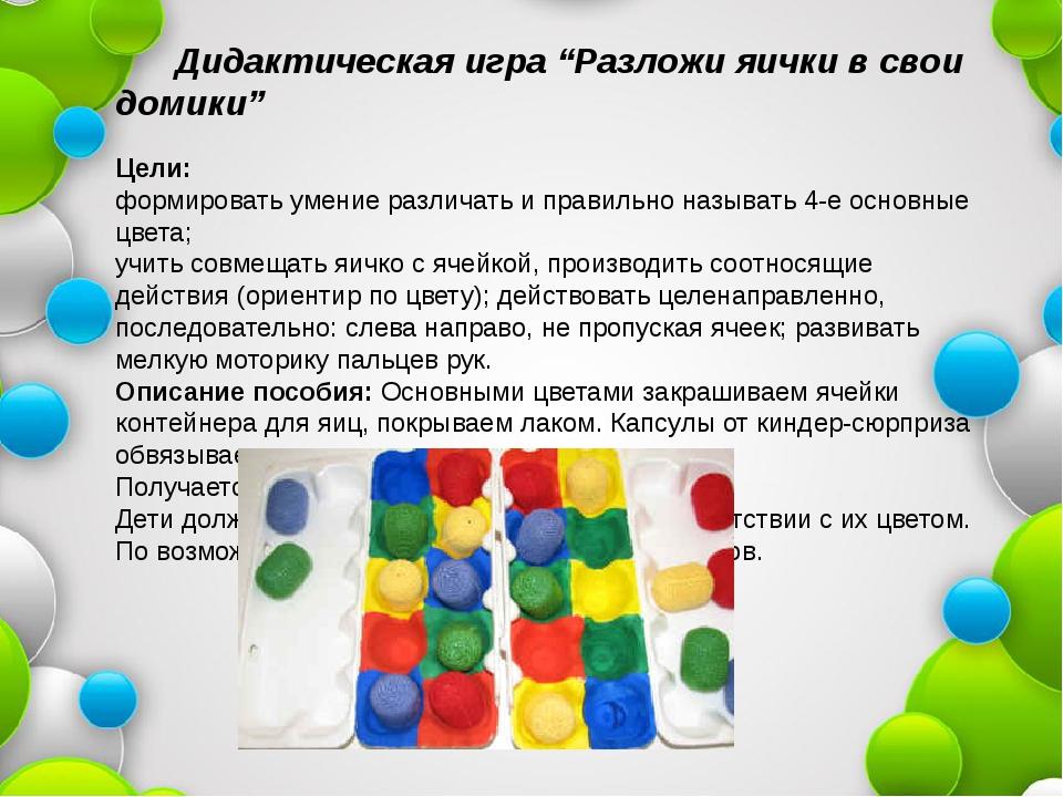 """Дидактическая игра """"Разложи яички в свои домики"""" Цели: формировать умение ра..."""
