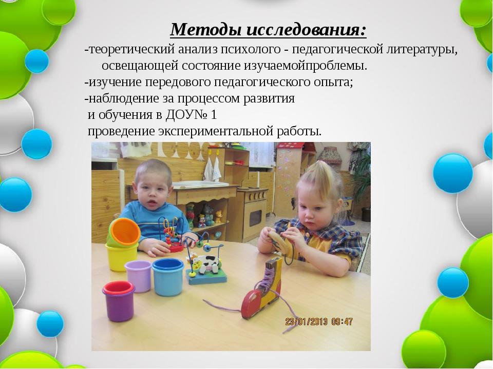 Методы исследования: -теоретический анализ психолого - педагогической литера...