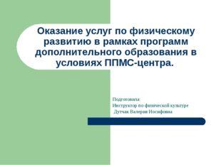 Оказание услуг по физическому развитию в рамках программ дополнительного обра