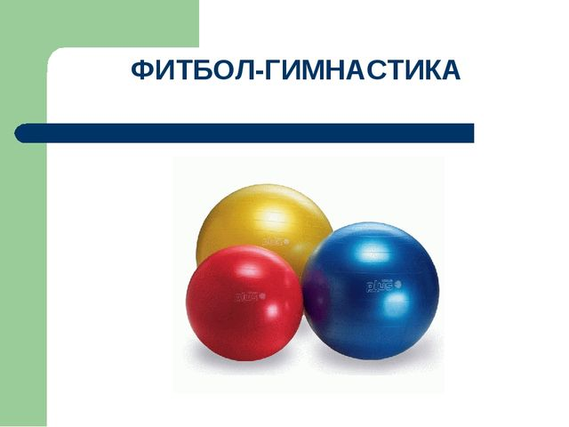ФИТБОЛ-ГИМНАСТИКА