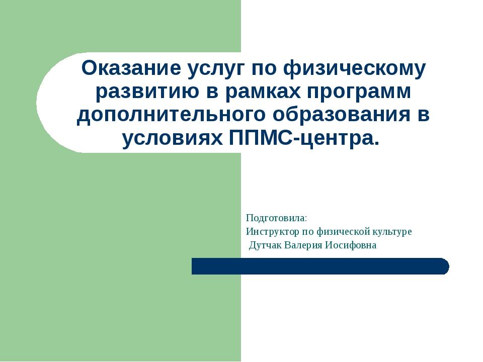 Оказание услуг по физическому развитию в рамках программ дополнительного обра...