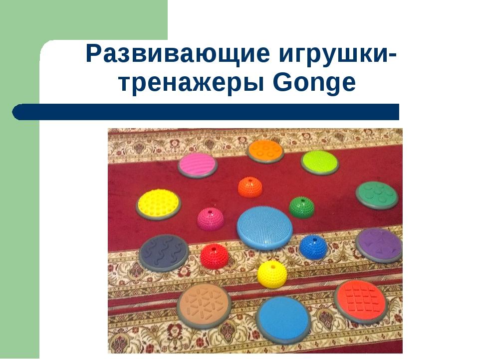 Развивающие игрушки-тренажеры Gonge