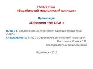 ГАПОУ НСО «Барабинский медицинский колледж» Презентация «Discover the USA » П