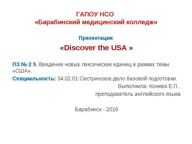 ГАПОУ НСО «Барабинский медицинский колледж» Презентация «Discover the USA » П...