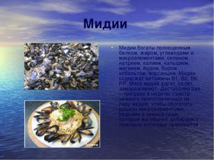 Мидии Мидии богаты полноценным белком, жиром, углеводами и микроэлементами: с