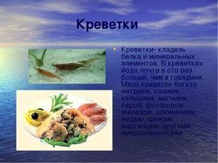 Креветки Креветки- кладезь белка и минеральных элементов. В креветках йода по