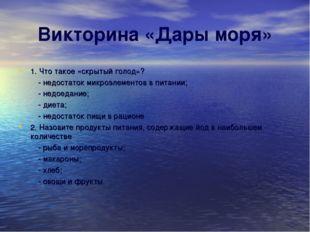 Викторина «Дары моря» 1. Что такое «скрытый голод»? - недостаток микроэлемент