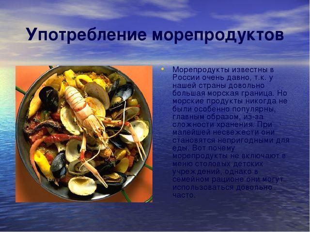 Морепродукты известны в России очень давно, т.к. у нашей страны довольно боль...