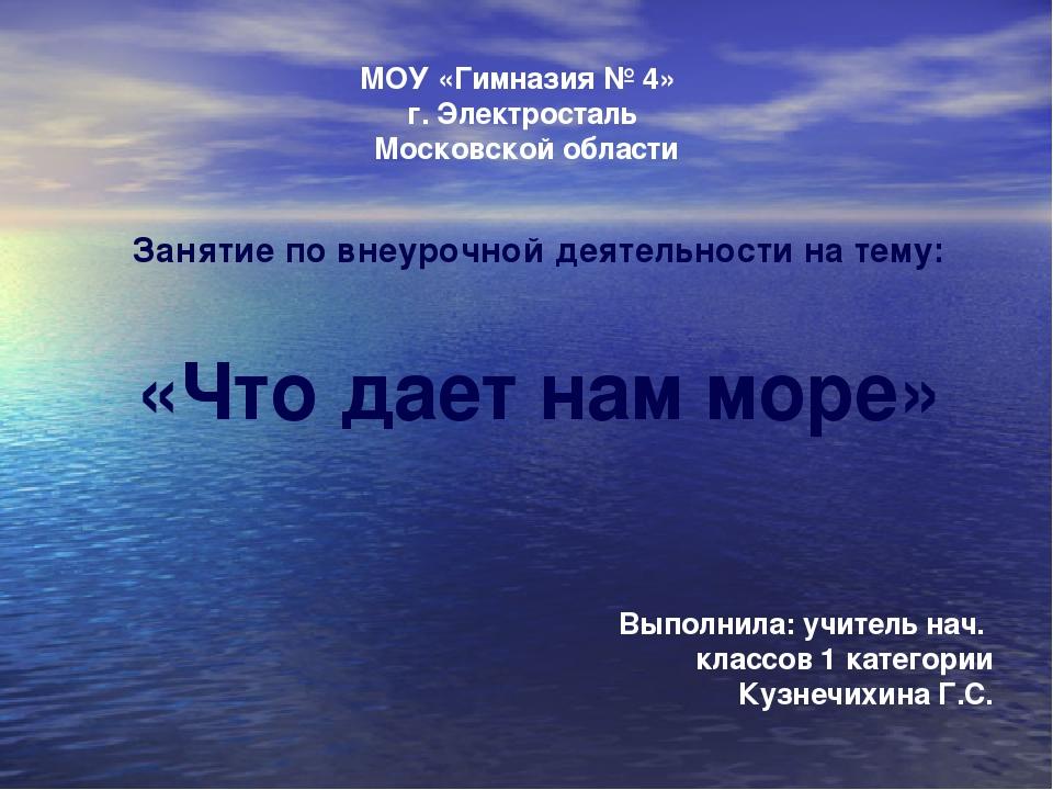 МОУ «Гимназия № 4» г. Электросталь Московской области Занятие по внеурочной д...