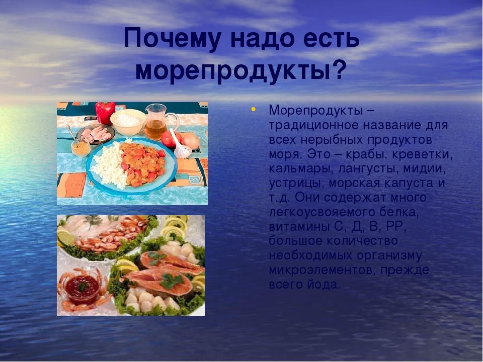Почему надо есть морепродукты? Морепродукты – традиционное название для всех...
