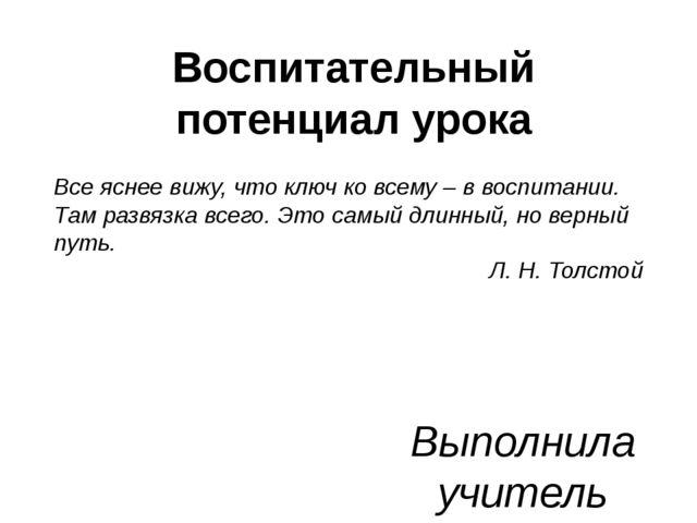 Воспитательный потенциал урока Выполнила учитель физики и математики Матюшина...
