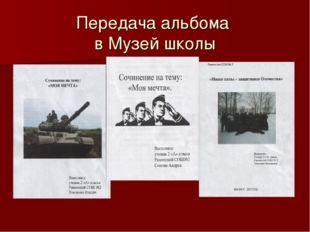 Передача альбома в Музей школы