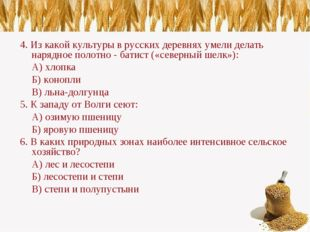 4. Из какой культуры в русских деревнях умели делать нарядное полотно - батис