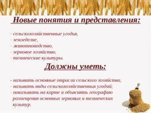 Новые понятия и представления: - сельскохозяйственные угодья, - земледелие,