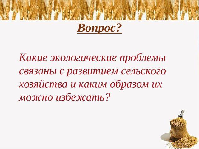 Вопрос? Какие экологические проблемы связаны с развитием сельского хозяйства...