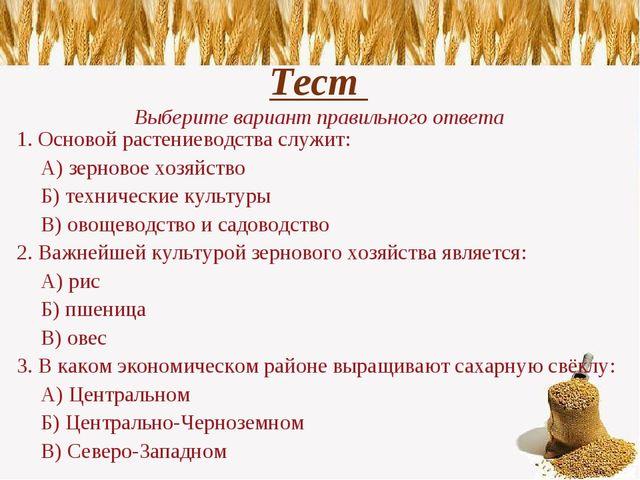 Тест Выберите вариант правильного ответа 1. Основой растениеводства служит:...