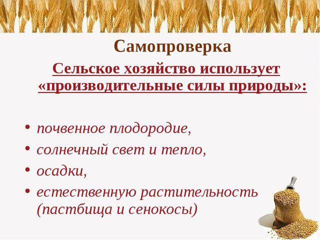 Самопроверка Сельское хозяйство использует «производительные силы природы»:...
