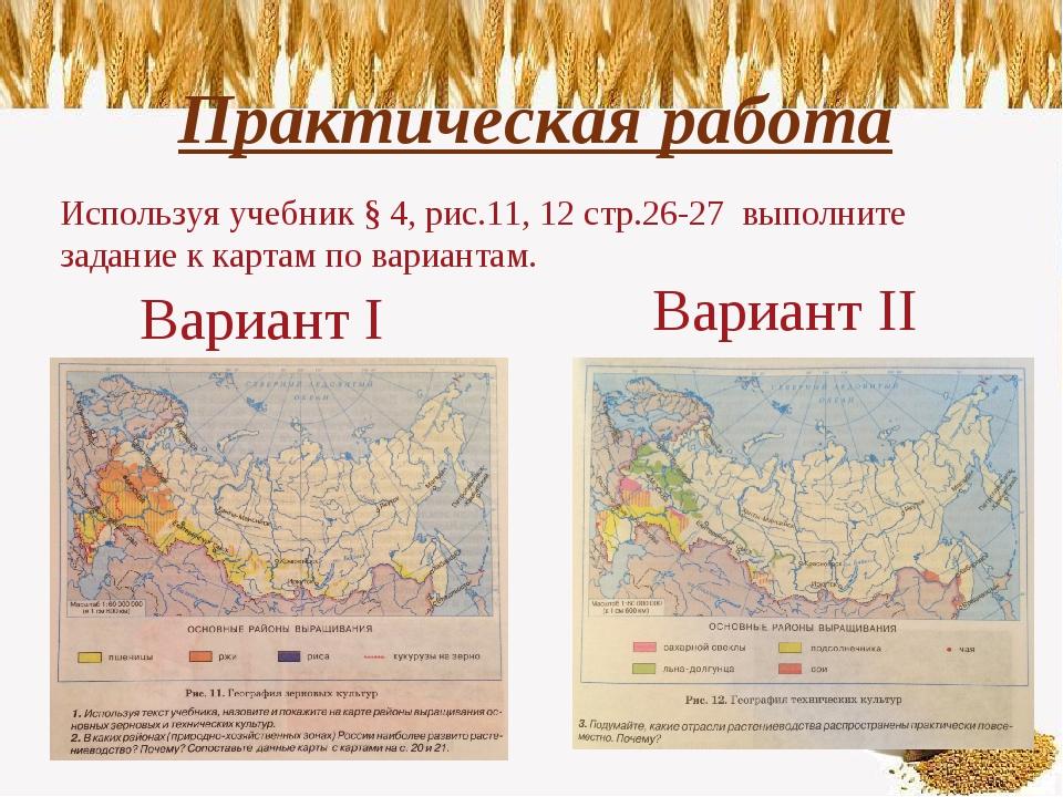 Практическая работа Используя учебник § 4, рис.11, 12 стр.26-27 выполните зад...