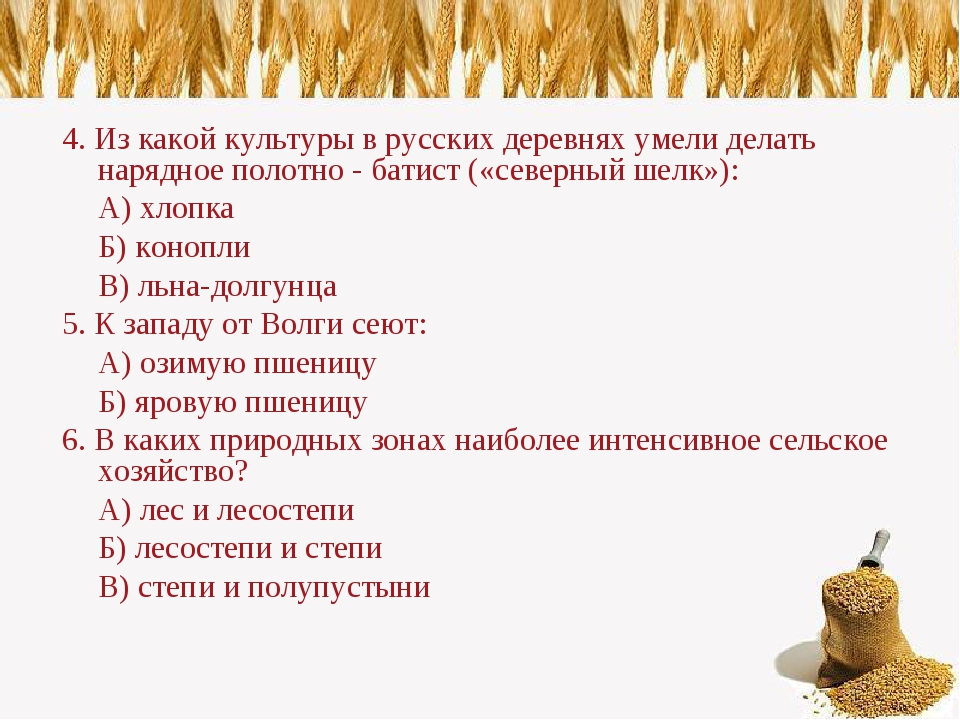 4. Из какой культуры в русских деревнях умели делать нарядное полотно - батис...