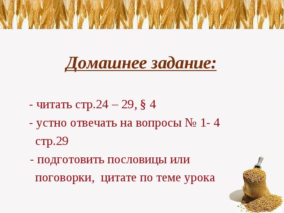 Домашнее задание: - читать стр.24 – 29, § 4 - устно отвечать на вопросы № 1-...
