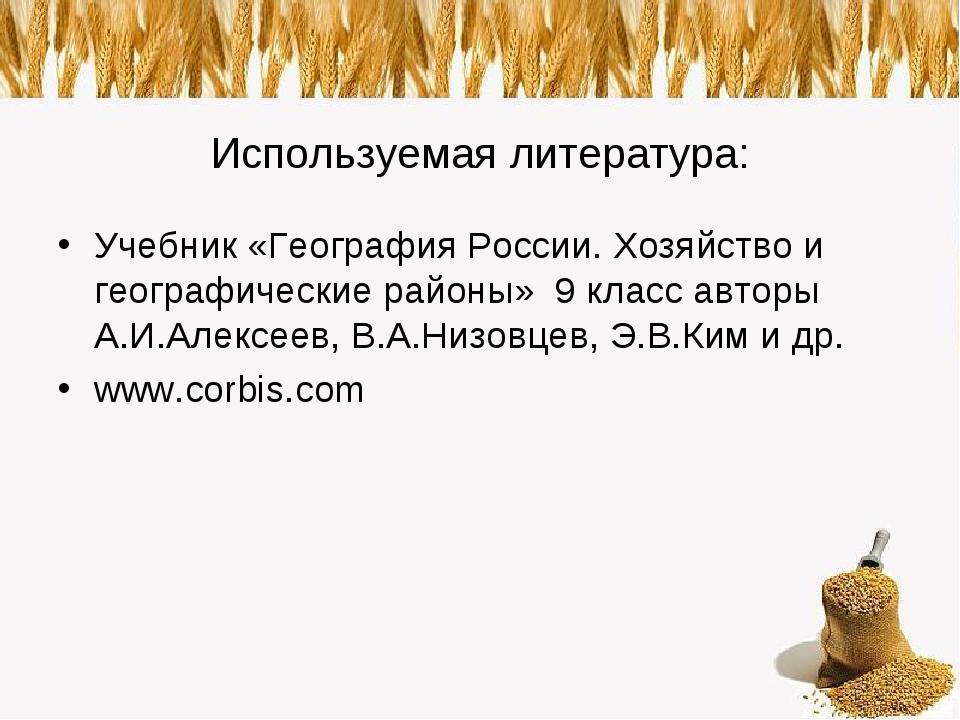 Используемая литература: Учебник «География России. Хозяйство и географическ...