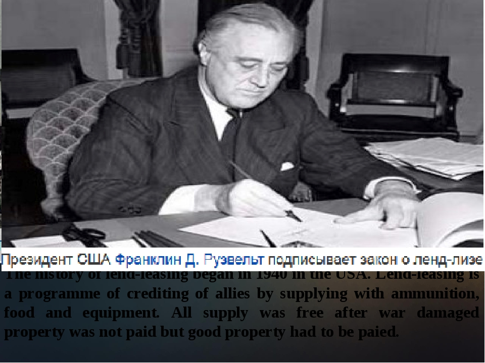 The history of lend-leasing began in 1940 in the USA. Lend-leasing is a progr...