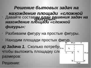 Решение бытовых задач на нахождение площади «сложной фигуры»: Давайте состав