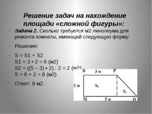 Решение задач на нахождение площади «сложной фигуры»: Задача 2.Сколько треб