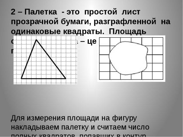 2 – Палетка - это простой лист прозрачной бумаги, разграфленной на одинаковые...