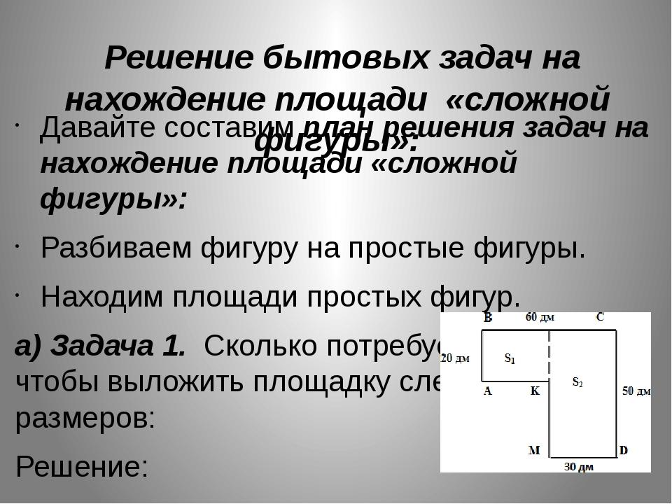 Решение бытовых задач на нахождение площади «сложной фигуры»: Давайте состав...