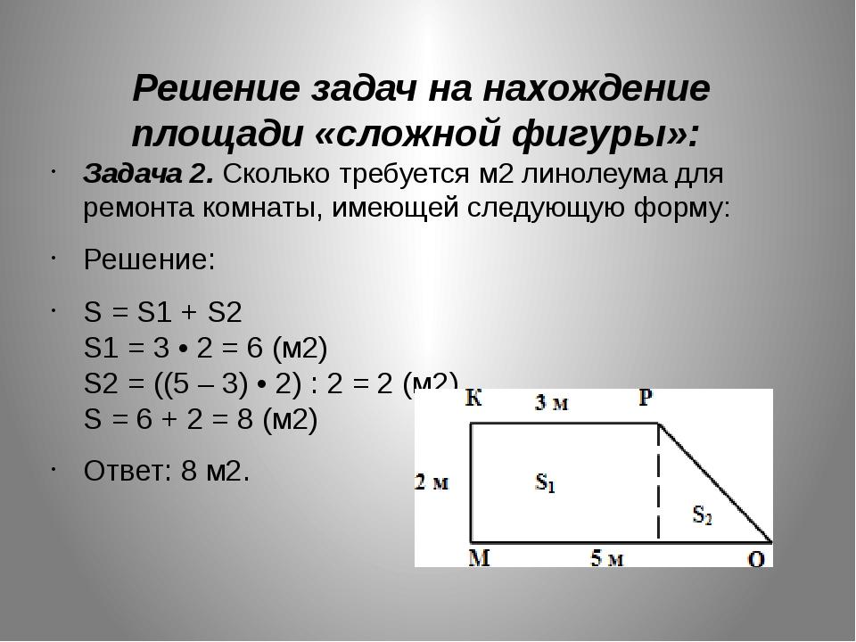 Решение задач на нахождение площади «сложной фигуры»: Задача 2.Сколько треб...
