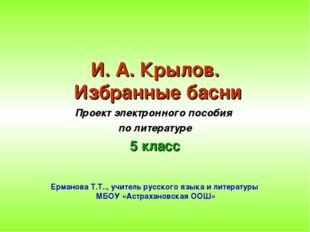 Проект электронного пособия по литературе 5 класс Ерманова Т.Т.., учитель рус