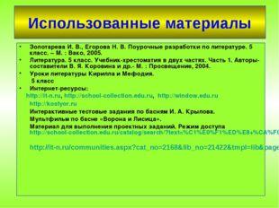 Использованные материалы Золотарева И. В., Егорова Н. В. Поурочные разработки