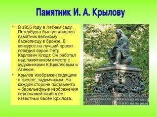 В 1855 году в Летнем саду Петербурга был установлен памятник великому баснопи