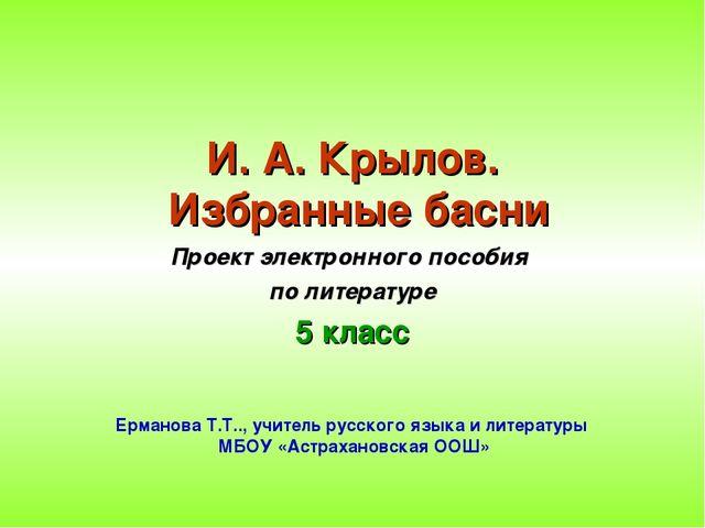 Проект электронного пособия по литературе 5 класс Ерманова Т.Т.., учитель рус...