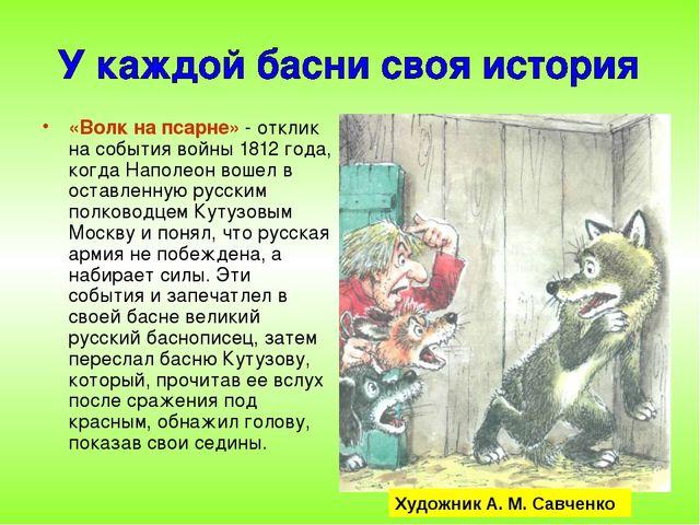 «Волк на псарне» - отклик на события войны 1812 года, когда Наполеон вошел в...