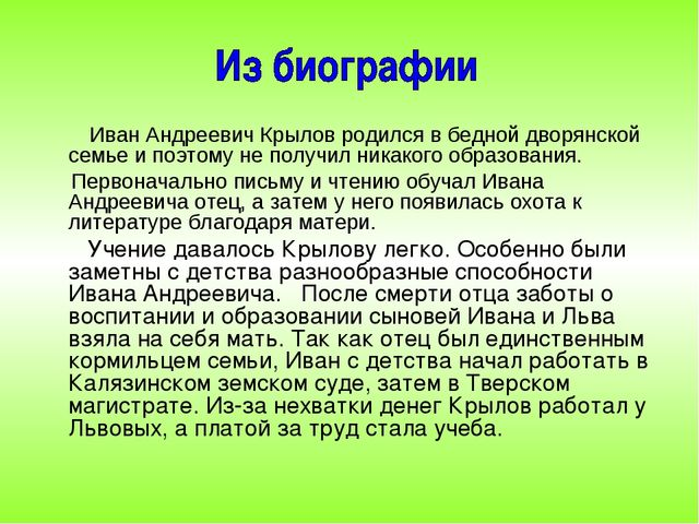 Иван Андреевич Крылов родился в бедной дворянской семье и поэтому не получил...