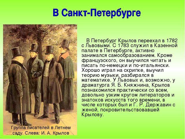 В Петербург Крылов переехал в 1782 с Львовыми. С 1783 служил в Казенной пала...
