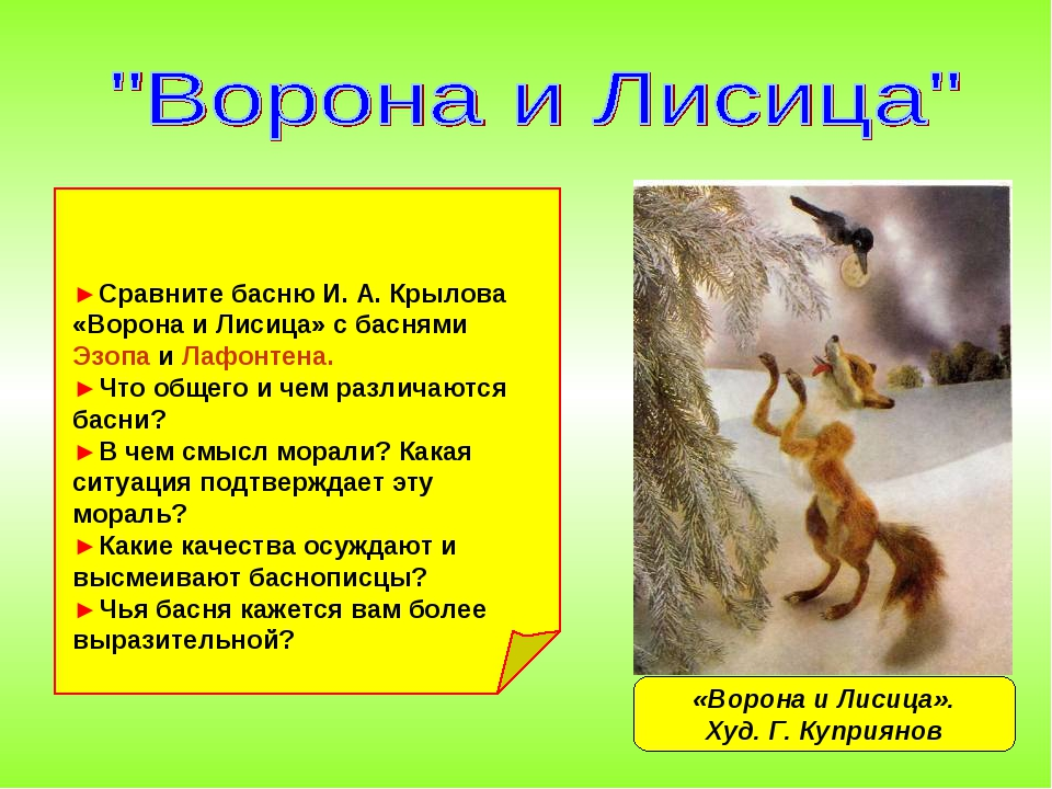 «Ворона и Лисица». Худ. Г. Куприянов ►Сравните басню И. А. Крылова «Ворона и...