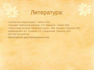 Литература: «Тамбовская энциклопедия» Тамбов 2004 «Трагедия Тамбовской деревн