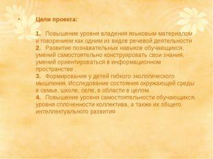 Цели проекта: 1. Повышение уровня владения языковым материалом и говорением к