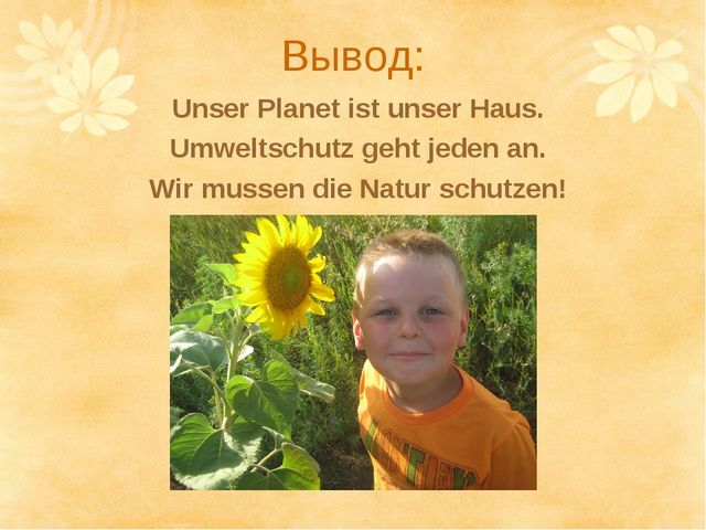 Вывод: Unser Planet ist unser Haus. Umweltschutz geht jeden an. Wir mussen di...