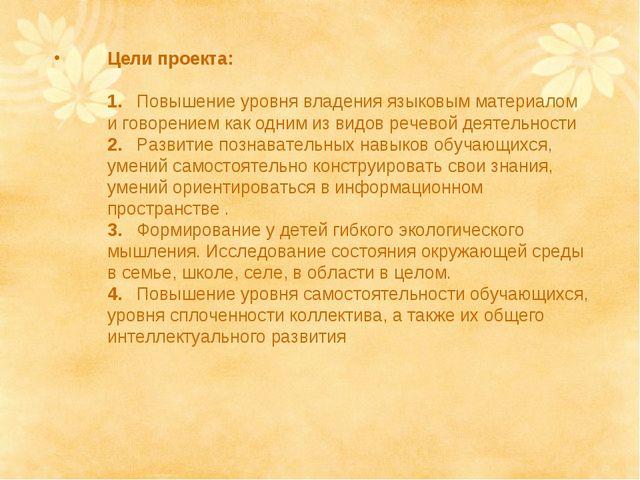 Цели проекта: 1. Повышение уровня владения языковым материалом и говорением к...