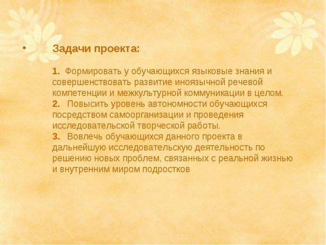 Задачи проекта: 1. Формировать у обучающихся языковые знания и совершенствова...