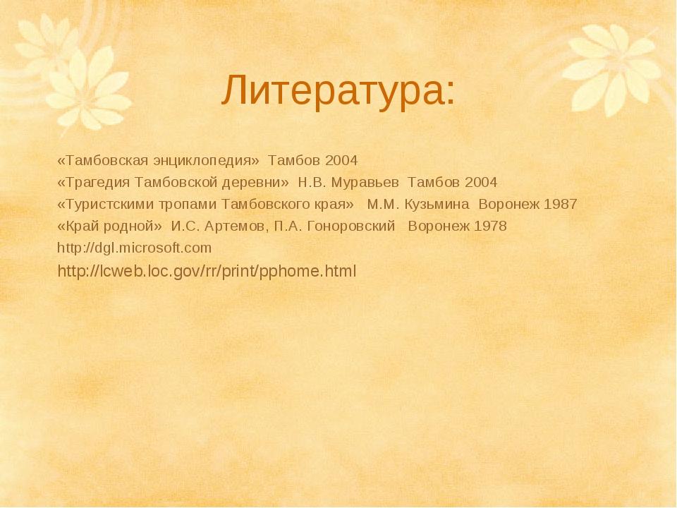 Литература: «Тамбовская энциклопедия» Тамбов 2004 «Трагедия Тамбовской деревн...